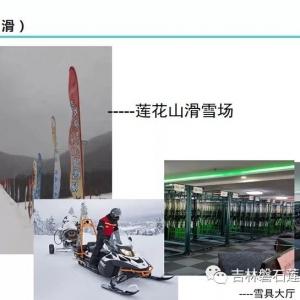 2019-2020年吉林莲花山滑雪场新雪季惊艳亮相
